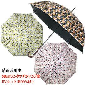 【レディース晴雨兼用長傘】サンフラワー58cmワンタッチジャンプ傘《UVブラックコーティング/グラスファイバー骨》/送料無料/uvカット率99%以上/遮光率99%以上/傘内の温度上昇を約2/3に軽減/大きい/かわいい/おしゃれ/涼しい/プレゼント/無料ラッピング