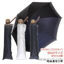 【レディース晴雨兼用折傘】オーガンジーレース&裾ヒートカット50cm×8駒2段折りたたみ傘《UVカラーコーティング》/…