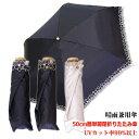 【レディース晴雨兼用折傘】オーガンジーカットワーク刺繍50cm×6駒軽量・簡単開閉3段ミニ折りたたみ傘《UVカラーコー…