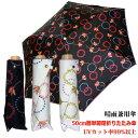 【レディース晴雨兼用折傘】リングフラワー50cm×6駒軽量・簡単開閉3段ミニ 折りたたみ傘《UVブラックコーティング/グ…
