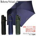 【メンズ雨傘/折傘】Roberta Viviani(ロベルタヴィヴィアーニ) 無地60cm×6駒 超軽量3段ミニ折りたたみ傘《カーボンフ…