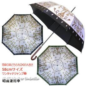 【レディース晴雨兼用長傘】キャット&キーチェーン58cmワンタッチジャンプ傘《UVブラックコーティング/グラスファイバー骨》/送料無料/uvカット率99%以上/遮光率99%以上/傘内の温度上昇を約2/3に軽減/大きい/かわいい/ねこ/おしゃれ/涼しい/プレゼント/無料ラッピング