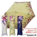 【レディース晴雨兼用折傘】ハミングバード50cm×6駒軽量・簡単開閉3段ミニ折りたたみ傘《UVブラックコーティング/グ…