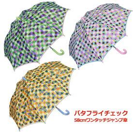 【キッズ(女の子)/子供用長傘】バタフライチェック58cmワンタッチジャンプ傘/かわいい/特価