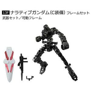【新品】機動戦士ガンダム Gフレーム05 13F ナラティブガンダム C装備 フレームセット 武器セット 可動フレームセット 単品