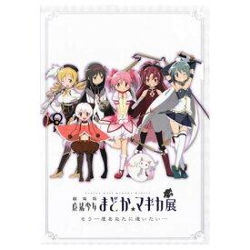 【新品】劇場版 魔法少女まどか☆マギカ展 イベント記念グッズ クリアファイル