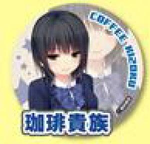【新品】イラストレーターガチャガチャ 缶バッジ 珈琲貴族