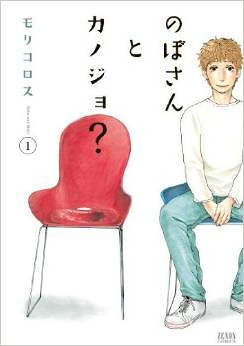 【サイン本】のぼさんとカノジョ? 1巻