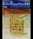 【新品】 HMMCP002 ストライククローセット(コマンドウルフ用)コトブキヤ限定
