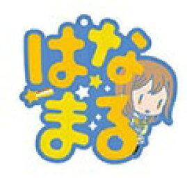 ラブライブ!サンシャイン!! おなまえぴたんコ ラバーマスコット 国木田 花丸 単品 マスコット