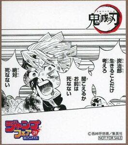ジャンプフェア in アニメイト 2021 物販購入特典 ミニ色紙 鬼滅の刃 我妻善逸 単品