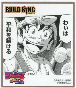 ジャンプフェア in アニメイト 2021 物販購入特典 ミニ色紙 BUILD KING とんかち 単品