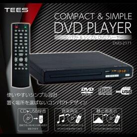 DVDプレーヤー 再生専用 リージョンフリー 大特価 コンパクト&シンプル CPRM対応 地デジ録画のDVDも再生できる CDやUSBのの音楽再生可 音楽CDからUSBへ録音できる JPEG形式の静止画も表示 使いやすいシンプル設計! 置く場所を選ばないコンパクトデザイン!