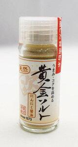 無添加 粉末しょうゆ 「黄金ソルト」 魚と醤油の旨味・コクが凝縮された天然醤油パウダー 20g ビン(にんにく醤油)