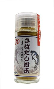 世界最古の醤油蔵元 無添加 天然旨味だし 「さばだし粉末」 20g ビン ふりかけだし (1本)