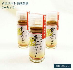 無添加 粉末しょうゆ 「黄金ソルト」 魚と醤油の旨味・コクが凝縮された天然醤油パウダー 20g ビン 3本セット
