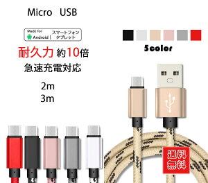 micro USB ケーブルスピードデータ転送 マイクロ USB 急速充電 合金製 マイクロ Android用 2m/3m バッテリー スマホ Xperia Galaxy AQUOS 多機種対応【期間限定 送料無料 お一人様10点限り!149円】