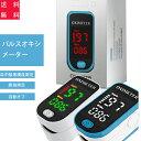 【10倍ポイント】パルスオキシメーター 血中酸素濃度計 酸素濃度計 SPO2 脈拍 心拍計 測定器 家庭用 血中酸素 在宅医…