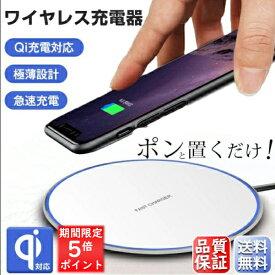 充電器 ワイヤレス充電器 ケーブル 急速 Qi iPhone アンドロイド Airpods Pro Galaxy HuaWei おくだけ充電 薄型 Qi認証 スマートフォン 送料無料