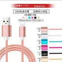 充電ケーブル iPhone ケーブル 充電ケーブル type-c micro usb type-b  0.25m/1.0m最大15%OFF USB 急速充電 データ…