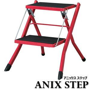 【在庫一掃セール15%OFF】ステップ台 【ANIX STEP/アニックスステップ】 折りたたみ おしゃれ シンプル 軽い 丈夫 アシスタステップ台 ステップスツール 踏み台 踏台 脚立 2段 二段 持ち運び 折