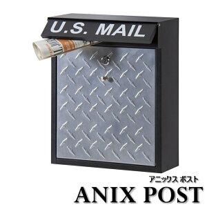 【サマーセール40%OFF】郵便ポスト 【ANIX POST/アニックスポスト】 鍵付き おしゃれ アメリカン 壁付け 壁 取り付け メールボックス 郵便受け 鍵付きポスト POST レターボックス 前開き シンプル