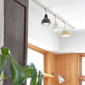 シーリングライト 1灯 ALTER(オールター) ダクトレール用 おしゃれ 照明 電気 ライト スポットライト 間接照明 西海岸 カリフォルニア 北欧 インダストリアル 男前 ブルックリン ダイニング LED電球 天井 照明器具 調光 led リビング 寝室 子供部屋 キッチン