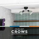 シーリングライト 2灯 天井照明 CROWS(クロウズ) スポットライト おしゃれ お洒落 LED電球対応 照明 電気 間接照明 …