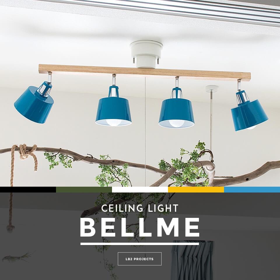 シーリングライト 4灯 BELLME(ベルミー) おしゃれ 照明 電気 ライト スポットライト 間接照明 西海岸 カリフォルニア 北欧 インダストリアル 男前 ブルックリン ダイニング