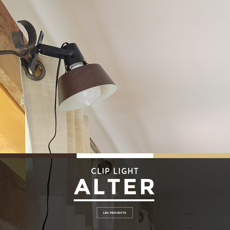 クリップライト 1灯 ALTER(オールター) おしゃれ 照明 電気 ライト スタンド 間接照明 北欧 カフェ風 西海岸 かわいい