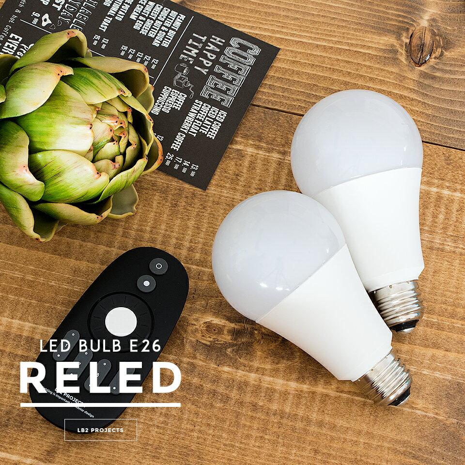 口金E26 専用リモコンで光の色と明るさが調節できるLED電球 RELED(リリド) E2601