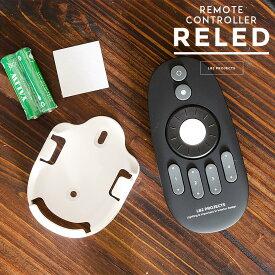 リモコン 調光・調色ができるLED電球専用リモコン RELED(リリド) おしゃれ 照明 電気 ライト