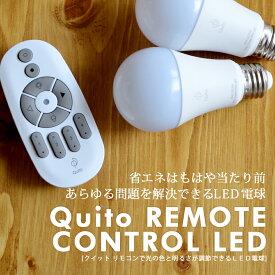 Quito 口金 E26 LED電球 調光 調色 Bluetoothで操作するスマートLED 電気 led おしゃれ シーリングライト スポットライト間接照明 照明器具 照明 ライト 北欧 明るい ダイニング リビング 寝室 子供部屋 キッチン デスク