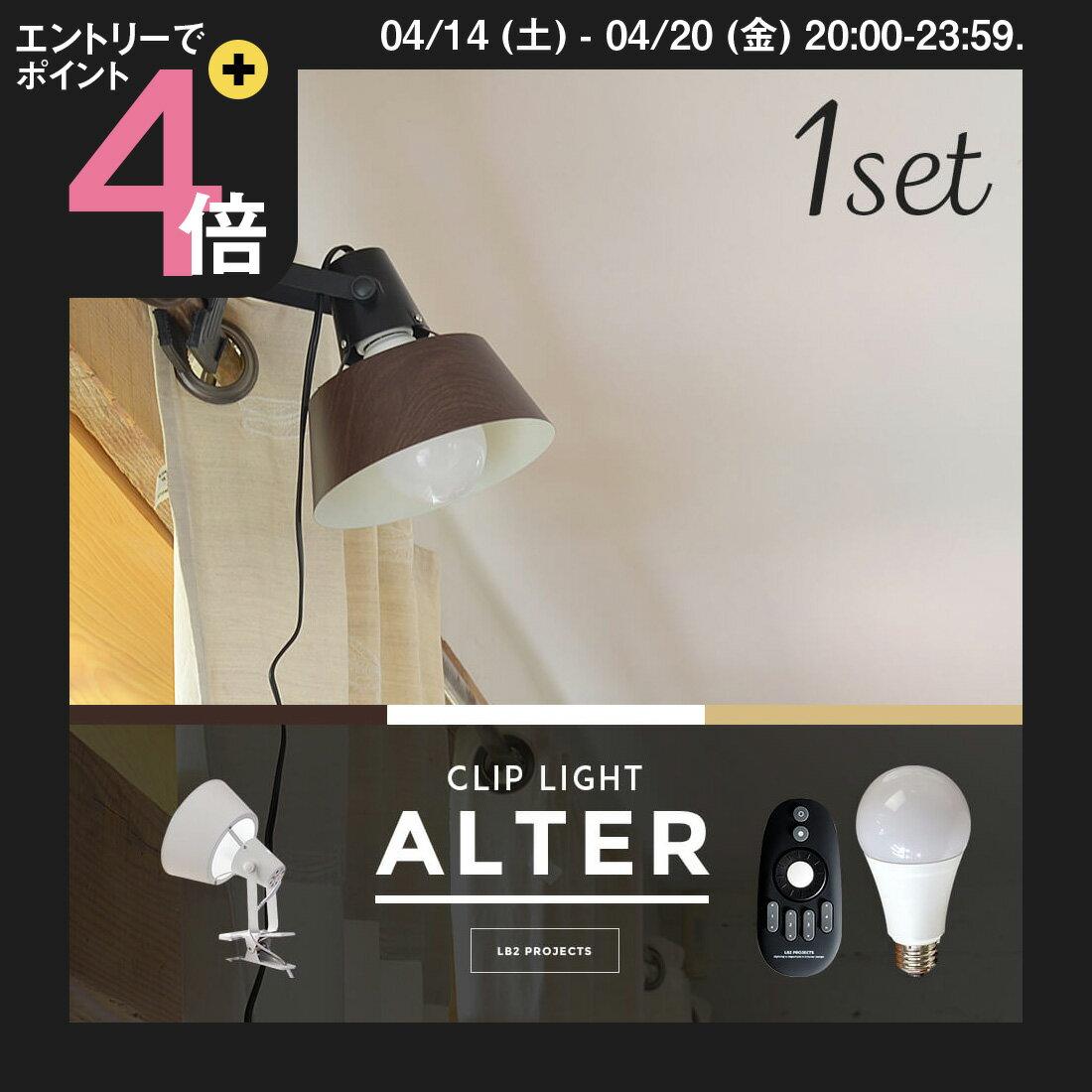 【エントリーでP5倍 4月20日まで★ 1個セット クリップライト リモコン/LED電球付 1灯 ALTER(オールター) おしゃれ 照明 電気 ライト スタンド 間接照明 】
