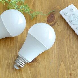 調光・調色LED電球 2271001100 リモコン操作 おしゃれ照明のセット用LEDセット電球 E26