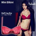 最終値下げ!!Aubade(オーバドゥ)Mini Bikini〜ハーフカップブラaudacieuseカラー