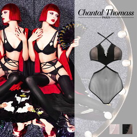 【50%オフ】SALE!フランス【ChantalThomass】シャンタルトーマスFlagrant delice Blackカラーボディ