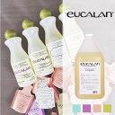 大容量がお得!!すすぎ不要のランジェリー洗剤【eucalan】ユーカラン洗剤(4リットル)