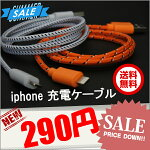 iPhone5/5s/SE/6/6s/6PLUS/6sPLUS/7/7PLUS/iPadiPhone用USB充電ケーブル1mナイロン編込みタイプ!頑丈丈夫耐久おまとめ特典あり!