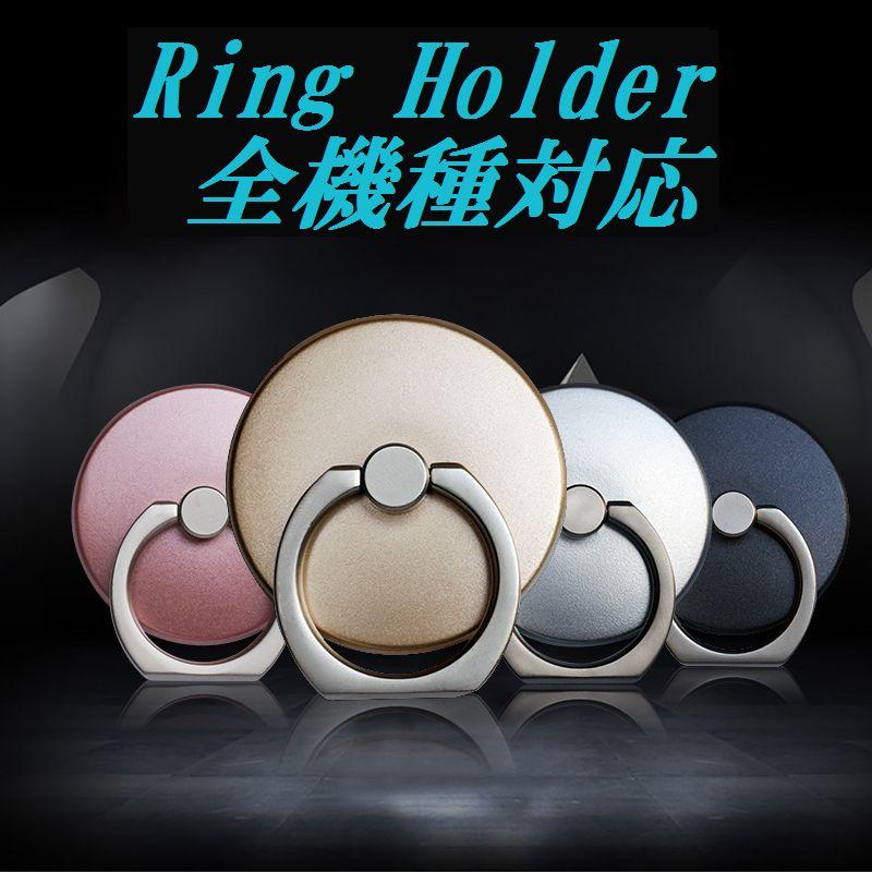 【送料無料】スマホリング スタンド ホルダー ホールド 指輪型 360°回転 シンプル丸形座面 全機種対応 iPhone iPad Xperia アンドロイド モバイル タブレット