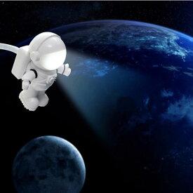 USBライト LEDライト フレキシブル携帯照明 宇宙飛行士 アストロノーツ パソコン PC おもしろグッズ おもしろ雑貨 フィギュア 人形 かわいい