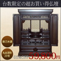 唐木仏壇(上置き)箱シリン丸出須弥23号