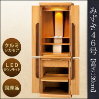 モダン仏壇家具調仏壇みずき46号クルミ