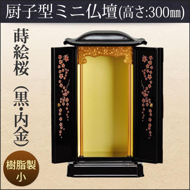 仏壇 ミニ 厨子型ミニ仏壇 蒔絵桜・小[黒・内金](高さ:30cm 幅:17.1cm)