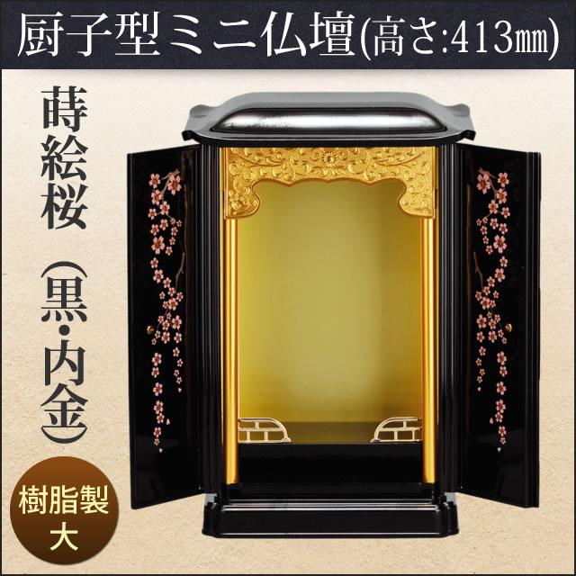厨子型ミニ仏壇 蒔絵桜・大[黒・内金](高さ:41.3cm 幅:28cm)