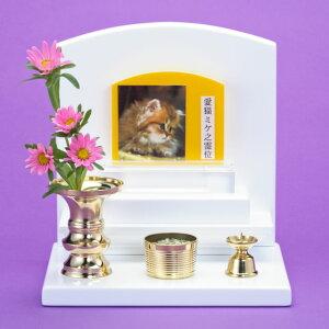 ペット仏壇 ペット用仏壇 ホワイト(仏具セット付)