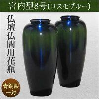 仏壇用花瓶 宮内型コスモブルー