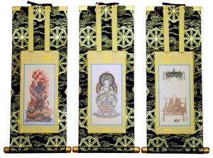 仏壇用掛軸 真言宗 豆代 総紋上仕立て