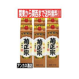 菊正宗 上撰 本醸造 1.8L パック 1ケース 6本入り 1800ml 辛口
