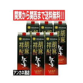 紅乙女 胡麻祥酎 ごま焼酎 25度 1.8L パック 1ケース 6本入り 1800ml